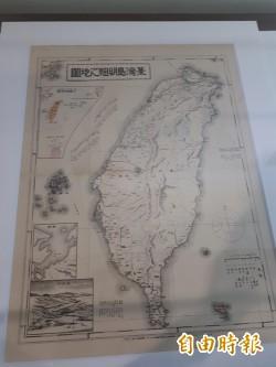 看過瘦身版的台灣「瘦蕃薯」地圖嗎?來清大文物館一探究竟!