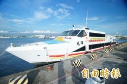 開船了!東琉線回復正常船班 鹽埔港交通吃重