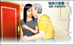強吻美女辯國際禮儀 法官打臉 怎不親8旬嬤