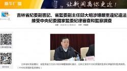 中國吉林又一高官落馬  恐與「假疫苗」事件有關