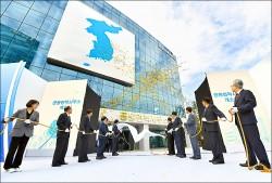 兩韓聯絡辦公室 北韓開城揭牌