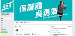 鄺麗貞臉書成立競選平台 明發布競選台東縣長聲明影片