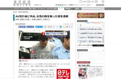 中國醫師赴日研修 看完A片襲胸櫻花妹被捕
