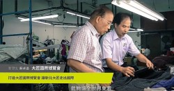蘇貞昌獻政策牛肉 「讓新北成為台灣工藝首都」