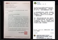 柯P火速PO律師函 嗆葛特曼24小時內公開道歉