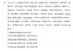 國考出現「誠摯終招忌」 陳致中衰中槍、考選部回應了!