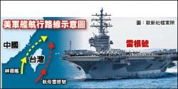 神盾艦經台海 航母走東岸 美艦東西兩路環台通過