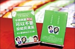 國民黨募款 推出「民進黨幹話撲克牌」