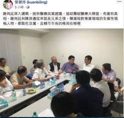 指韓國瑜操作謝尚廷倒戈「吃豆腐」 管碧玲批市長格局在哪?