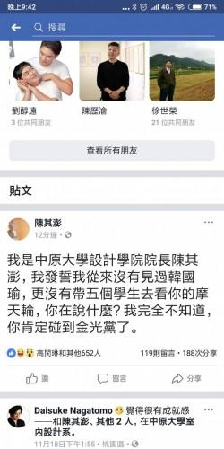 電視辯論》韓導辯論沒講完 教授跳出來打臉「碰到金光黨?」