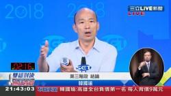 電視辯論結論》韓國瑜:就職第一天會宣示:若貪污、關到死
