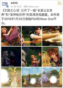中國封殺維尼熊  電玩「王國之心III」憂受波及自動馬賽克