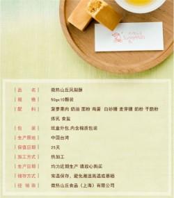 台灣鳳梨酥冠軍也稱「中國台灣」 網酸:符合公投結果