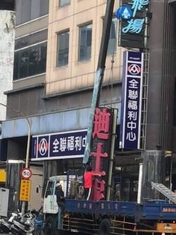 韓國瑜的「迪士尼」影子都沒有 「迪士妮」居然也掰掰!