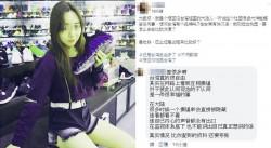 才剛下機!中國正妹超猛發文「想回歸台灣」被讚爆