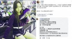 息怒? 中國正妹寫「想回歸台灣」 本尊po文:我照片被盜