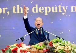 國民黨總統初選 韓國瑜:四個太陽打麻將 一人相公