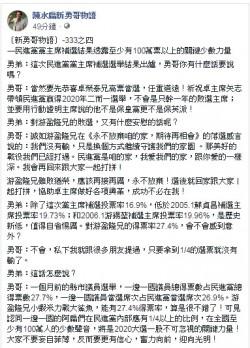 陳水扁看民進黨主席補選:至少有100萬人支持一邊一國