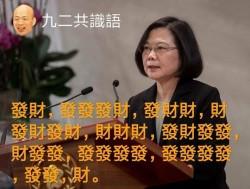 習近平聽不懂台灣共識?網友幫小英翻成韓國瑜「發財語」