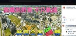 爭取高鐵到屏東聯盟 籲新閣揆蘇貞昌延續高屏建設使命