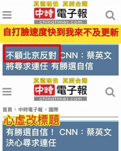 稱小英「不顧北京反對」參選 媒體改標了 網友酸:心虛