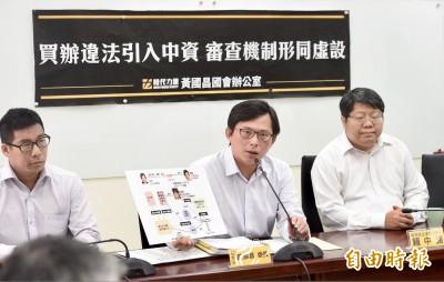 黃國昌:中資入股交通運輸業 危及國安