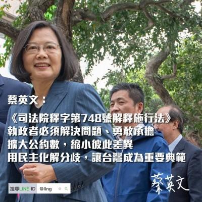 同婚專法送立院 蔡總統:希望成為面對分歧問題的重要典範
