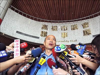 韓國瑜:別再問我選總統 衝經濟比較重要