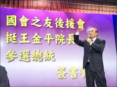 和平協議 王金平:國內同意才能簽