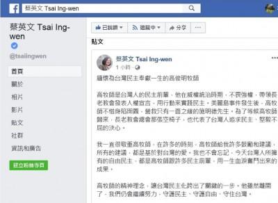「給我許多建議是基於對台灣的愛」 小英臉書PO文緬懷高俊明