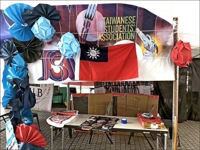 港科大台灣學生攤位 國旗遭破壞