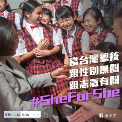 大聲說出不被中國霸凌 蔡英文:無關性別但跟志氣有關