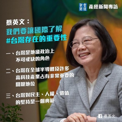 盼強化台日安保對話 小英:台灣重要性要讓世界都看到