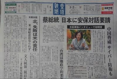 小英受《產經》專訪籲日對話 林濁水發表47字看法