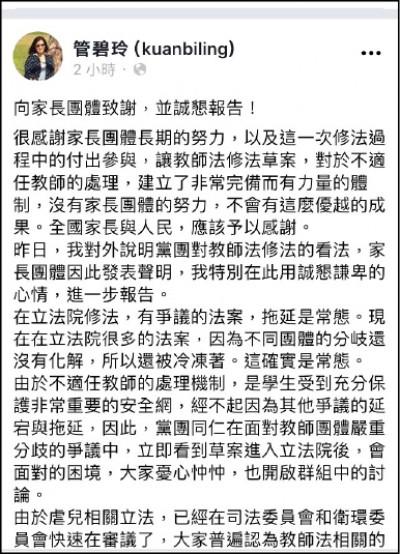 教師法翻修引反彈 民進黨團先處理淘汰不適任師