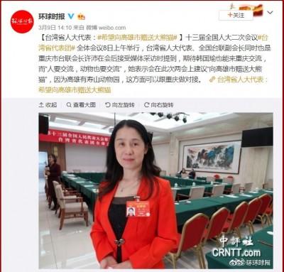 中國將送貓熊給高雄? 中國網友齊聲反對「喪權辱國」