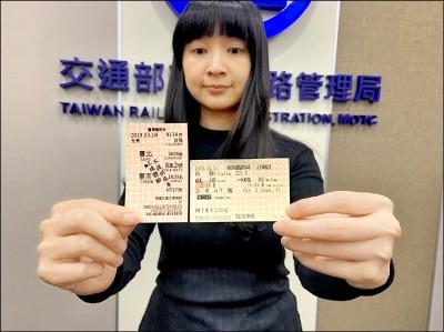 沿用35年 橫式火車票改為直式