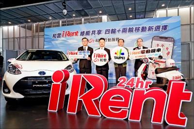 iRent電動機車出租10元起 年底佈建全台