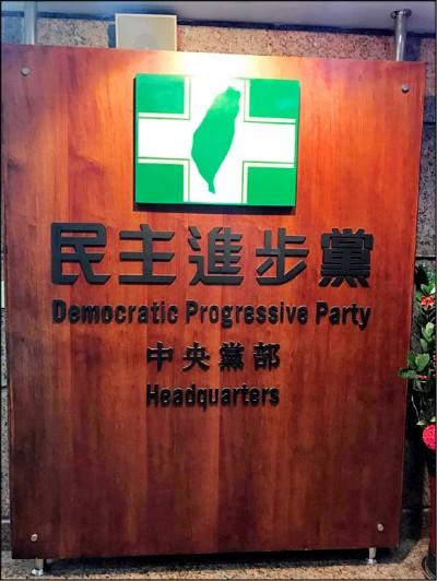 民進黨今成立「五人協調小組」