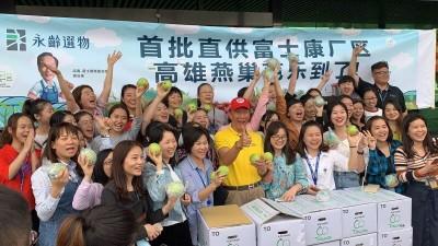 高雄芭樂今運抵中國富士康 郭台銘當起賣果郎1小時完售