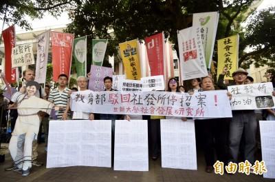 世新送件停招社發所 師生赴教部抗議要求駁回