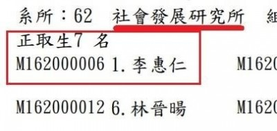 反世新社發所停招 導演李惠仁宣布錄取 「炸彈來了」!