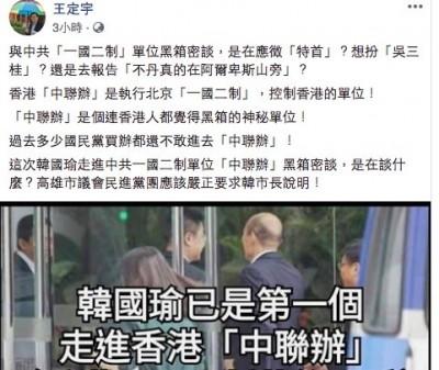 綠委酸韓國瑜:連國民黨買辦都還不敢進去中聯辦