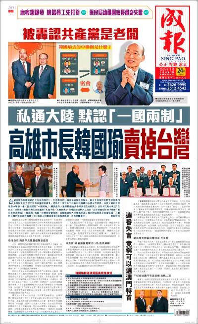 港媒頭版︰韓國瑜賣掉台灣
