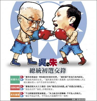 總統初選喬不定 吳:溝通至達成共識 朱:該溝通反對的人