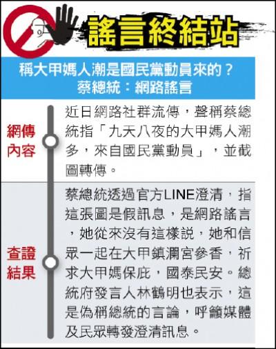 謠言終結站》稱大甲媽人潮是國民黨動員來的?蔡總統:網路謠言