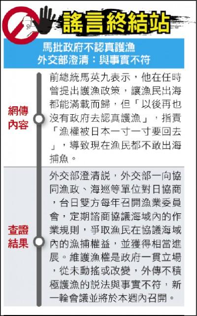 謠言終結站》馬批政府不認真護漁 外交部澄清:與事實不符