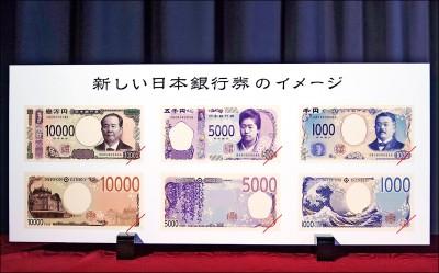 日本紙鈔 五年後更新