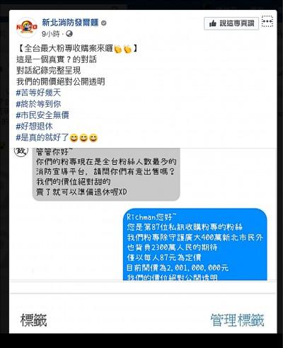 撇清收購台粉專 陸委會打臉國台辦