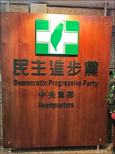 民進黨:馬執政經濟確實最差